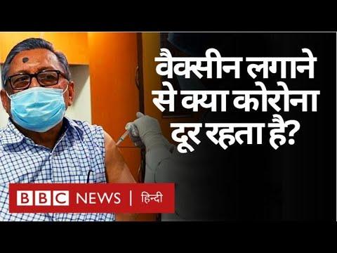 Coronavirus India Update : Corona Virus के New Variants पर Vaccine कितनी कारगर होगी? (BBC Hindi)