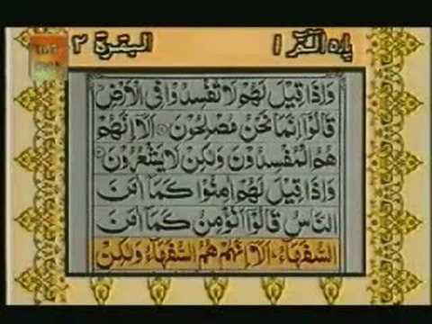 tilawat quran urdu translation surah al baqarah madani verses youtube