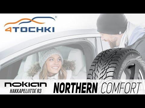 Nokian Hakkapeliitta R3: Northern Comfort на 4 точки