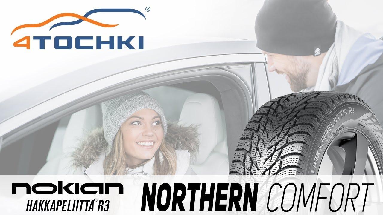 Nokian Hakkapeliitta R3: Northern Comfort на 4 точки. Шины и диски 4точки - Wheels & Tyres