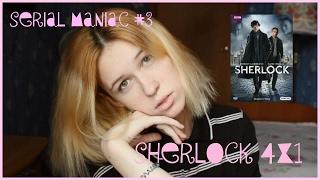 "serial maniac #3: ""шерлок"" 1 серия 4 сезона ♥ sherlock bbc // #ночьшерлока"