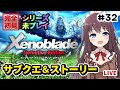 【ゼノブレイドDE】実況プレイ初見【Vtuber/ディフィニティブ・エディション/Xenoblade Chronicles Definitive Edition】#32 女性ゲーム実況LIVE
