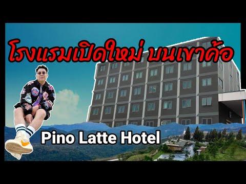 Pino Latte Hotel | โรงแรมเปิดใหม่บนยดเขาค้อ | Jock Jack | EP.4/2020