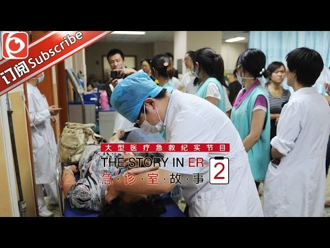 《急诊室的故事》第二季 第14期20160229: 恢复的心跳就是胜利的鼓点 The Story In ER II EP.15【东方卫视官方超清】
