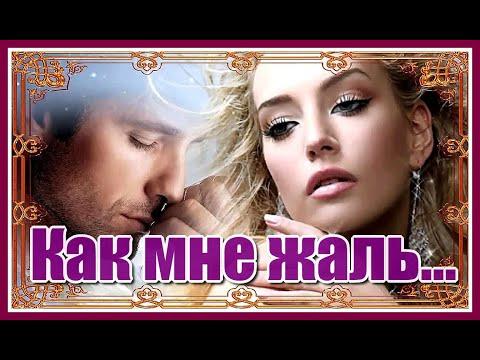 ✦ Как мне жаль ✦ Евгений Коновалов Любовь Шепилова