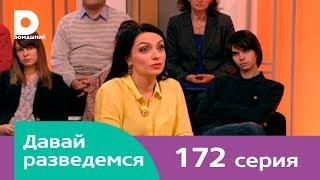 Давай разведемся 172