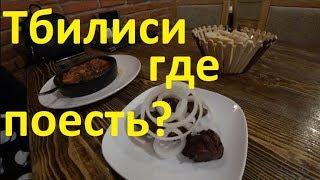 Тбилиси. Где поужинать. Цены в ресторане Метеки.