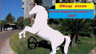 Обзор Отеля Armas Kaplan Paradise 5 Текирова Сентябрь 2021