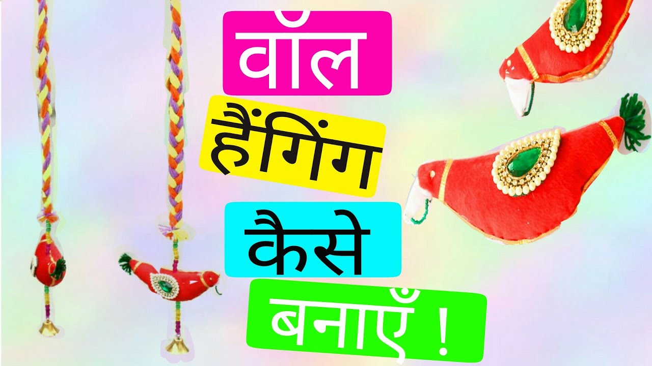 Diy yarn wallhnaging home decoration idea in hindi for Best out of waste ideas for class 5 easy