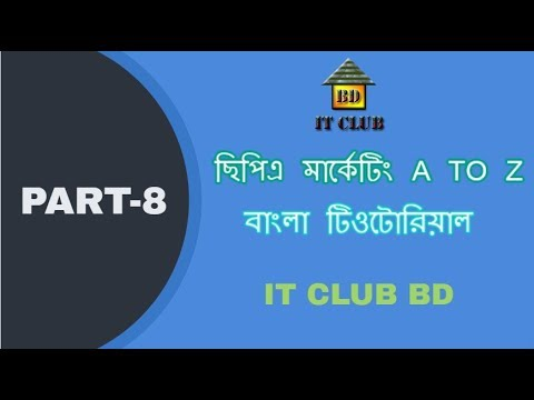 CPA Dating Email Lead Generation   CPA Marketing A TO Z Bangla tutorial 2019   Part-8