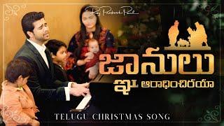 Gnanulu Aaradhinchiraya    Telugu Christmas Song    Raj Prakash Paul    Jessy Paul
