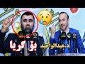 بەهێزترین کۆری د.عبدالواحید و حاجى کاروان هەولێر -  dr.abdulwahid 2018  & haje karwan