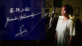 最後の雨 [saigono-ame] / 中西保志 [Yasushi Nakanishi] Unplugged cover by Ai Ninomiya