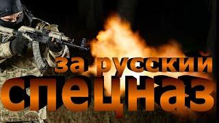 Клип и песня про русский спецназ