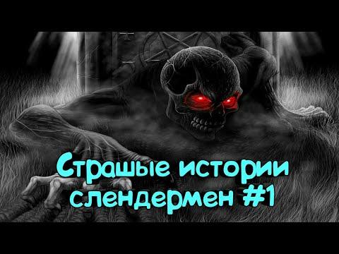 """Взахлёб Страшные истории """"слендермен"""" часть #1"""