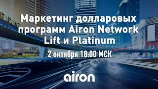 Маркетинг долларовых программ AIRON NETWORK