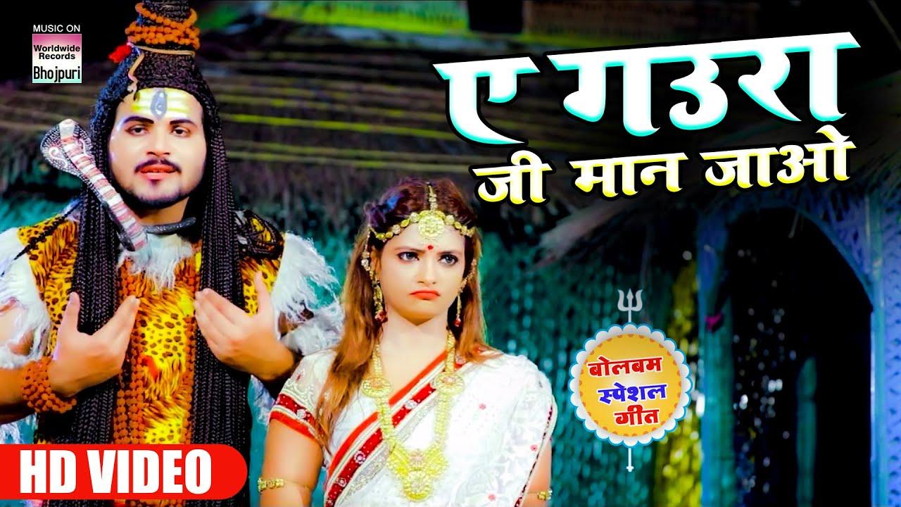 #Arvind Akela Kallu VIDEO SONG | ए गउरा जी मान जाओ  | #Shilpi Raj  | New Bolbum Song 2021