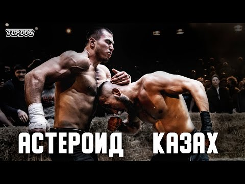 Астероид vs. Казах/ TDFC 6/ бой на голых кулаках