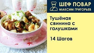 Тушёная свинина с галушками . Рецепт от шеф повара Максима Григорьева