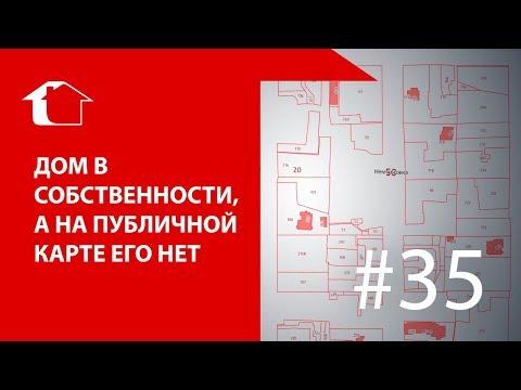 Дом не отображается на публичной кадастровой карте, что делать?