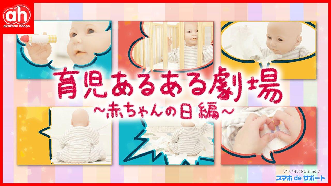 赤ちゃんの日 特別企画!\ 育児あるある劇場 / ~by スマホdeサポート~