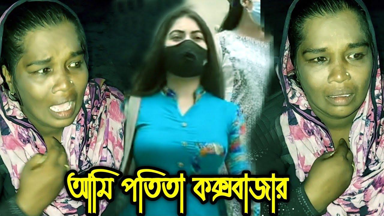 আমি প'তিতা বলে আজ আমার এই অবস্থা || life history || Viral bd24