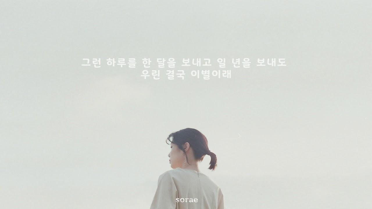 소래 (Sorae) - 괜찮다고 (Vocal 박한솔) [Lyric Video]