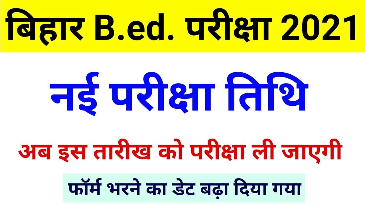 Bihar B.ed. exam date 2021 || bihar bed ka exam kab hoga || lnmu cet b.ed. entrance exam 2021