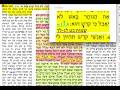 הדף היומי מכות דף י״ח 18 יח חמישי ה׳ כסלו תשע״ח