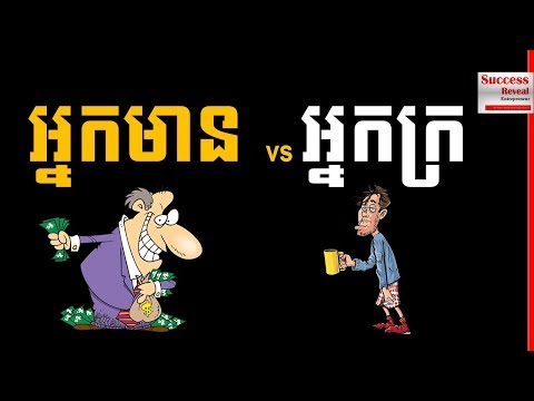 Success Reveal - Rich vs Poor Mindset in Khmer