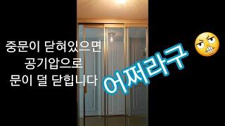 [디지털도어락]중문이 …