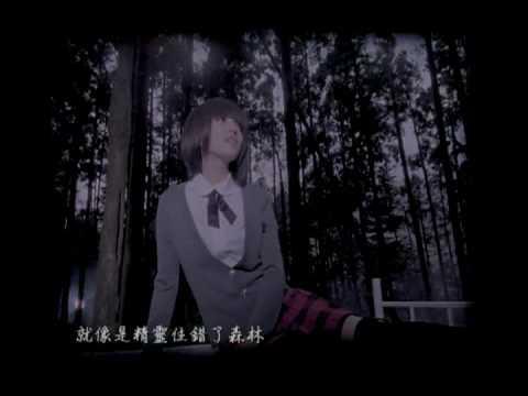 張韶涵 Angela Zhang - 親愛的那不是愛情 (官方版MV)