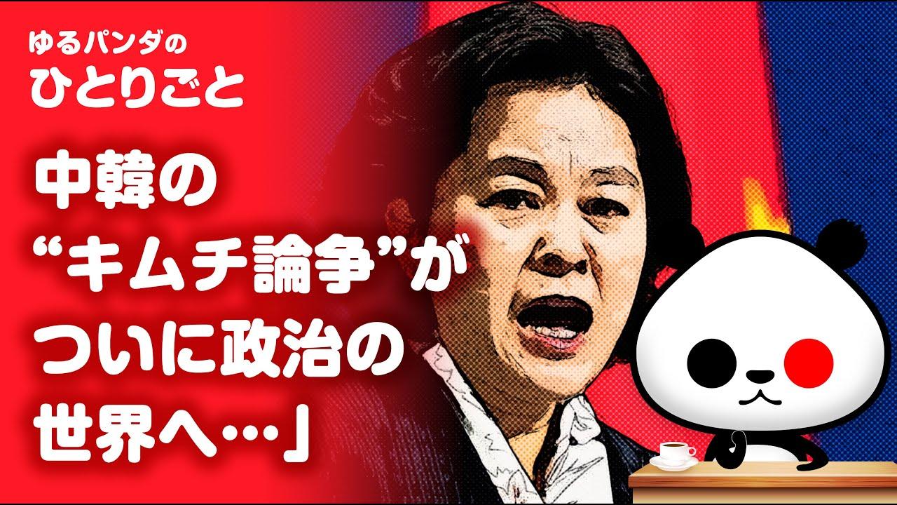 """ひとりごと「中韓の""""キムチ論争""""がついに政治の世界へ…」"""