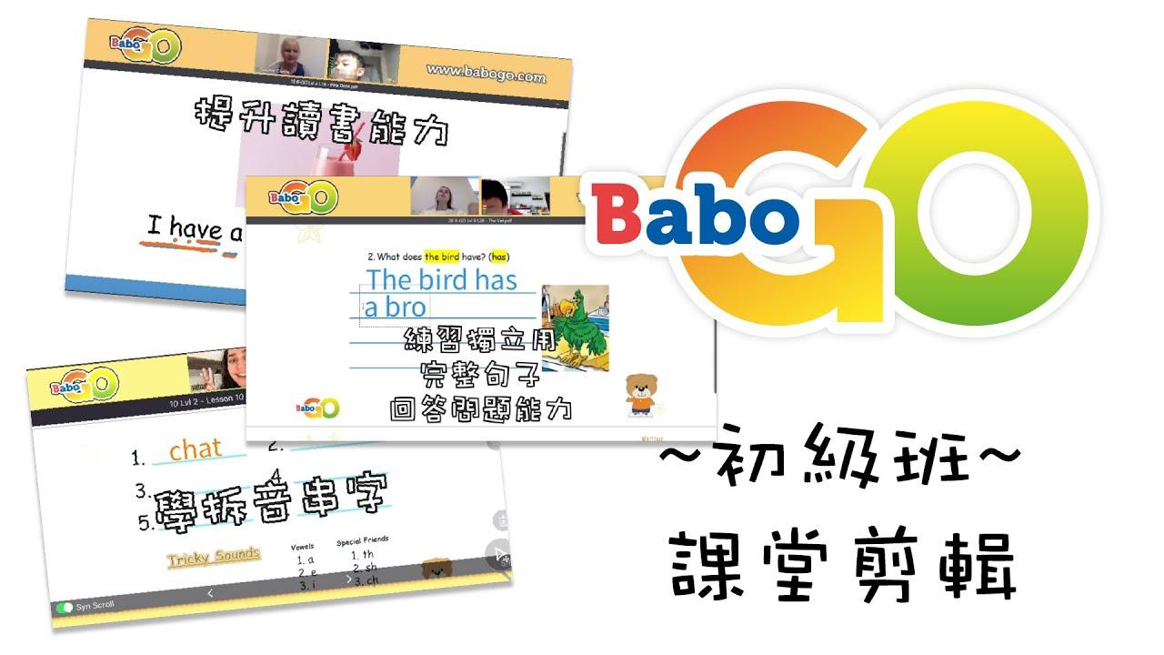 BaboGO 網上教學 初級班 課堂剪輯