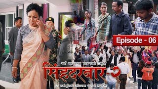 Singha Durbar | Season 2 | Episode 6 (With English Subtitle)