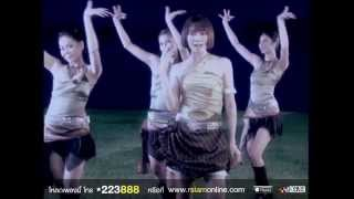 น้ำตาหล่นบนเขื่อนลำปาว : จินตหรา พูนลาภ อาร์ สยาม [Official MV]