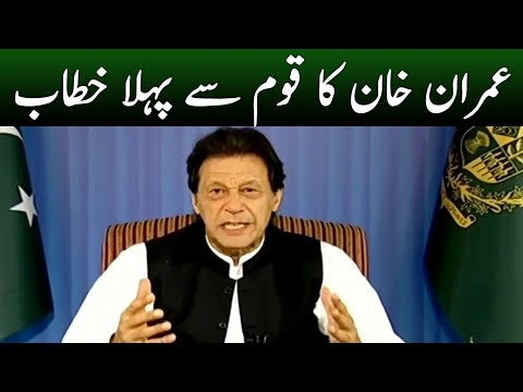 Imran Khan 1st Address to Nation As PM Of Pakistan LIVE