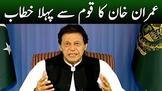 Imran Khan 1st Address to Nation As PM Of Pakistan LIVE