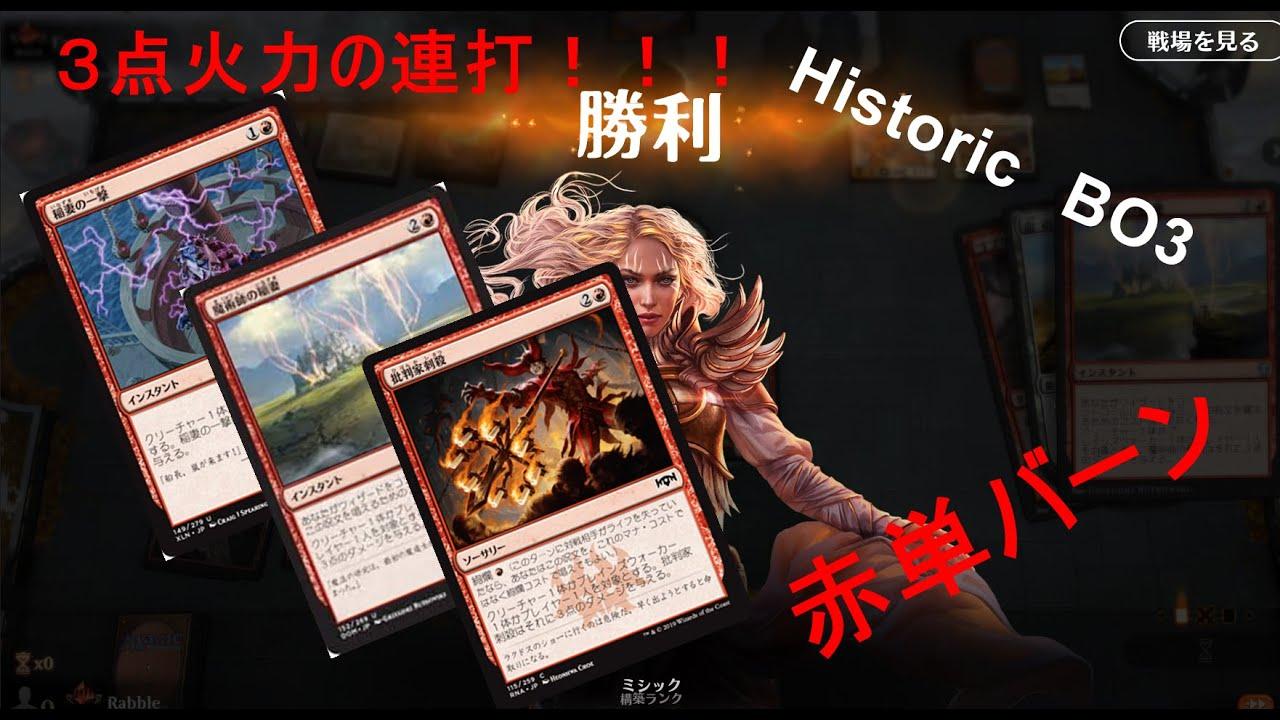 【MtGArena】赤単バーン【Historic】#9