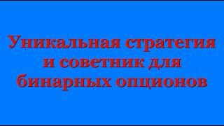 TURBO2014  УНИКАЛЬНАЯ СТРАТЕГИЯ и СОВЕТНИК ДЛЯ БИНАРНЫХ ОПЦИОНОВ