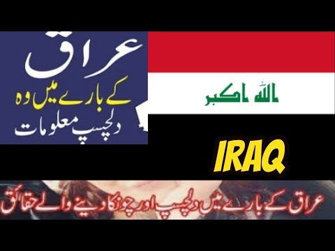 Iraq Amazing And Shocking Facts About Iraq In Urdu/Hindi . History Of Iraq .