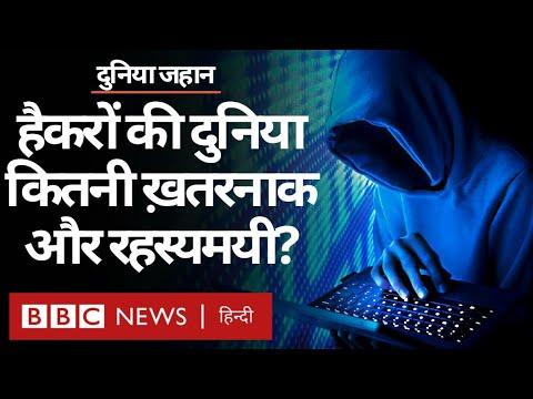 Hackers की ख़तरनाक और रहस्यमयी दुनिया (BBC Duniya Jahan)