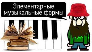 """21 урок: """"ФОРМЫ: Трехчастная форма. ВАРИАЦИИ. Рондо. СОНАТНАЯ ФОРМА."""" (Курс """"MUSIC THEORY"""")"""