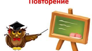 Урок 17 (тетрадь) РЕЧЕВАЯ СИТУАЦИЯ: ПРИГЛАШЕНИЕ НА ЭКСКУРСИЮ. ПОДБОР ВОПРОСОВ К СЛОВАМ