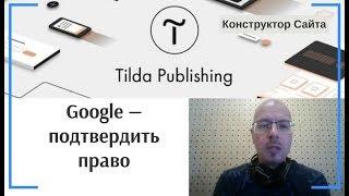Google — подтвердить право собственности на домен (сайт), добавление мета-тега | Тильда Конструктор