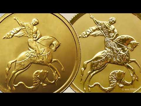Отличия золотых инвестиционных монет «Георгий Победоносец»