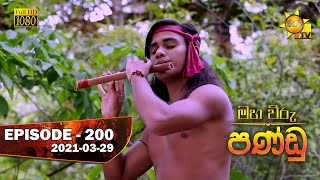 Maha Viru Pandu | Episode 200 | 2021-03-29 Thumbnail