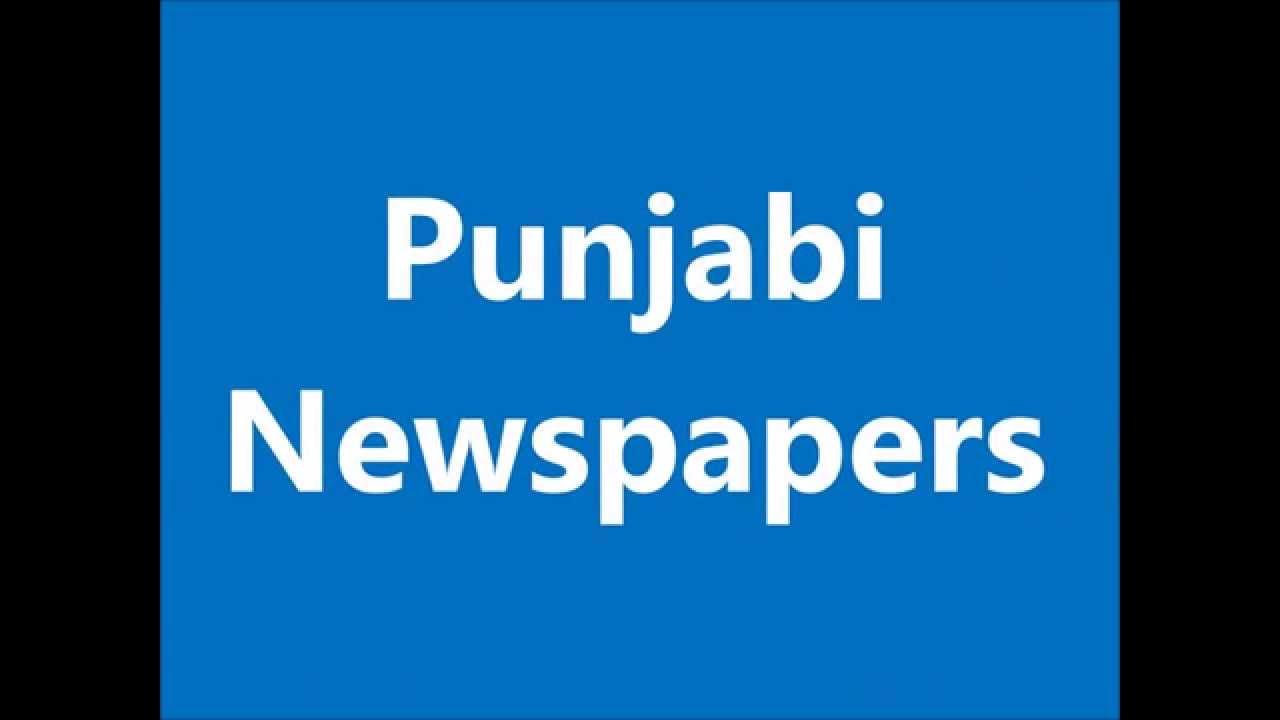 Punjabi Newspaper Ads   Ajit Punjabi Newspaper Advertisement Booking