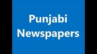 Punjabi Newspaper Ads | Ajit Punjabi Newspaper Advertisement Booking