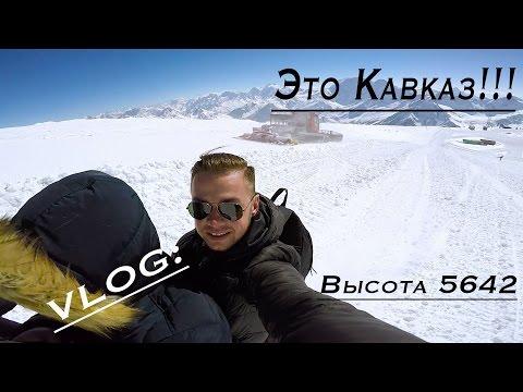 vLOG: Это Кавказ. Горнолыжные курорты часть 2.